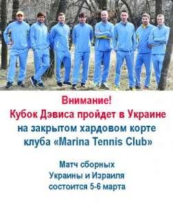 Украина принимает Кубок Дэвиса